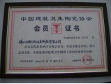 Member of Canton Commerce Chamber of ICC China -Medal and Certificate